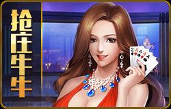 娛樂城歡樂棋牌館的搶莊妞妞博弈遊戲