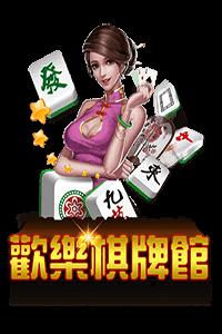 娛樂城的歡樂棋牌賭城