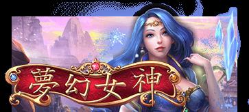 娛樂城的SPE老虎機-夢幻女神slot