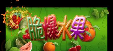 娛樂城的SPE老虎機-脆爆水果slot