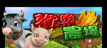 娛樂城的SPE老虎機-歡樂農場slot