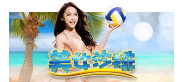 娛樂城的SPE老虎機-美女沙灘排球slot