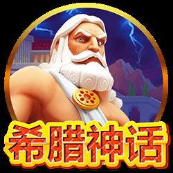 娛樂城老虎機BNG-希臘神話slot